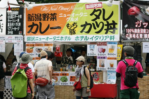ザ・ニューオータニ・ニイガタ店