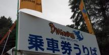 7/30(土)ドラゴンドラ運行中止