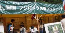 NGO〜フジロックの森〜