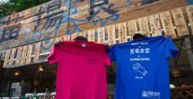 苗場食堂からカラフルなチャリティTシャツ販売!
