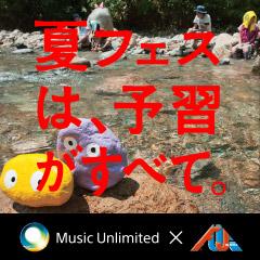 FUJI ROCK FESTIVAL '13 × Music Unlimited|Music Unlimited | プレイステーション® オフィシャルサイト
