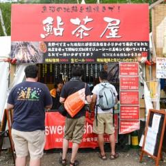 フェスごはん定番の店:鮎茶屋