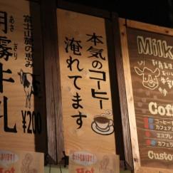 cafe&Bar ASAGIRI取材