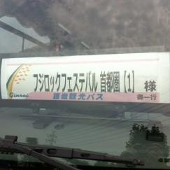 ツアーバス休憩中 in 三芳