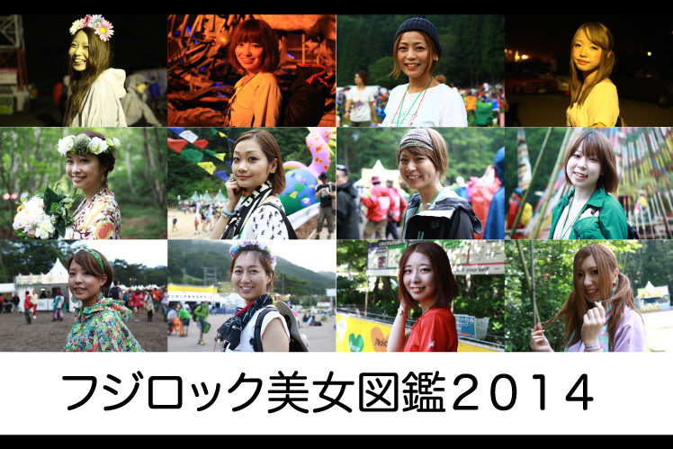フジロック美女図鑑2014