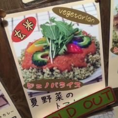 Vegetarian grub