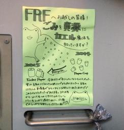 ごみを資源にカエル魔法