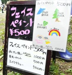 フェイスペイント500円ナリ!