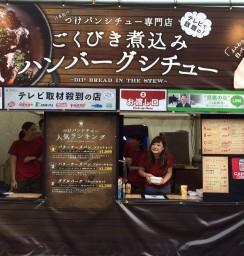 初出店:つけパンシチュー by 恵比寿楽園テーブル