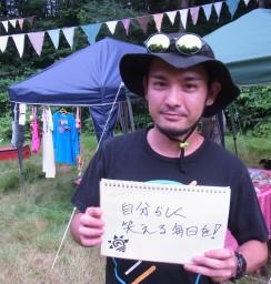今の日本に一言! #04