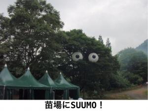 SUUMO.001 のコピー