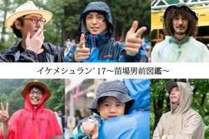 イケメシュラン'17〜苗場男前図鑑〜