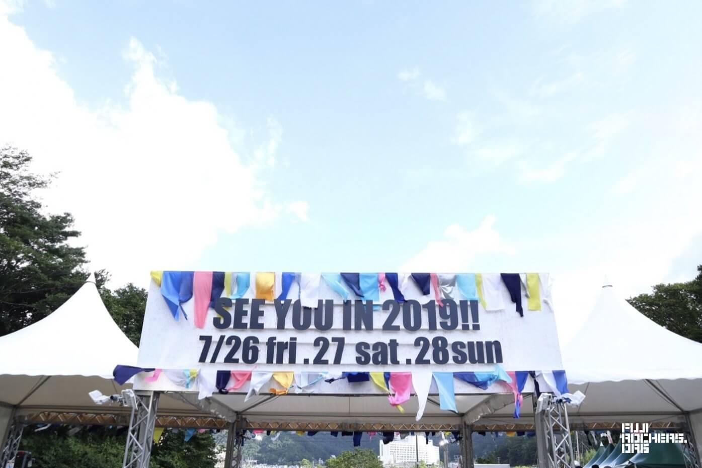【速報!】Fuji Rock Festival '19の開催が決定!!!