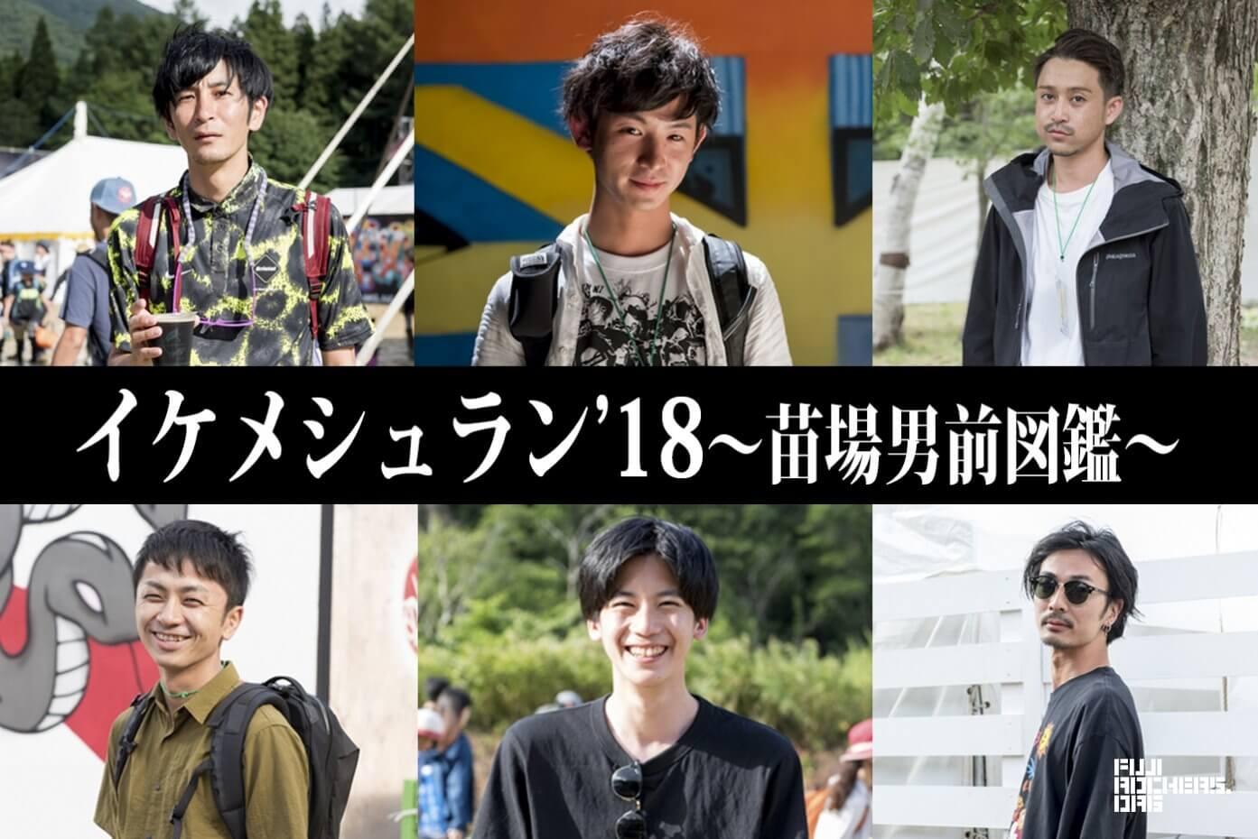 イケメシュラン'18〜苗場男前図鑑〜