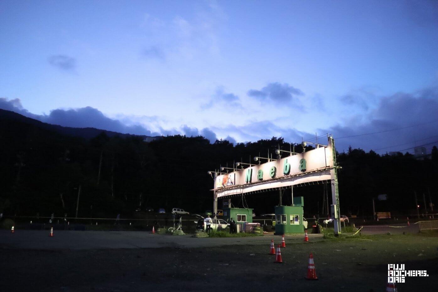 帰るまでがフジロック!!! ー 7月30日(月)始発新幹線 ー