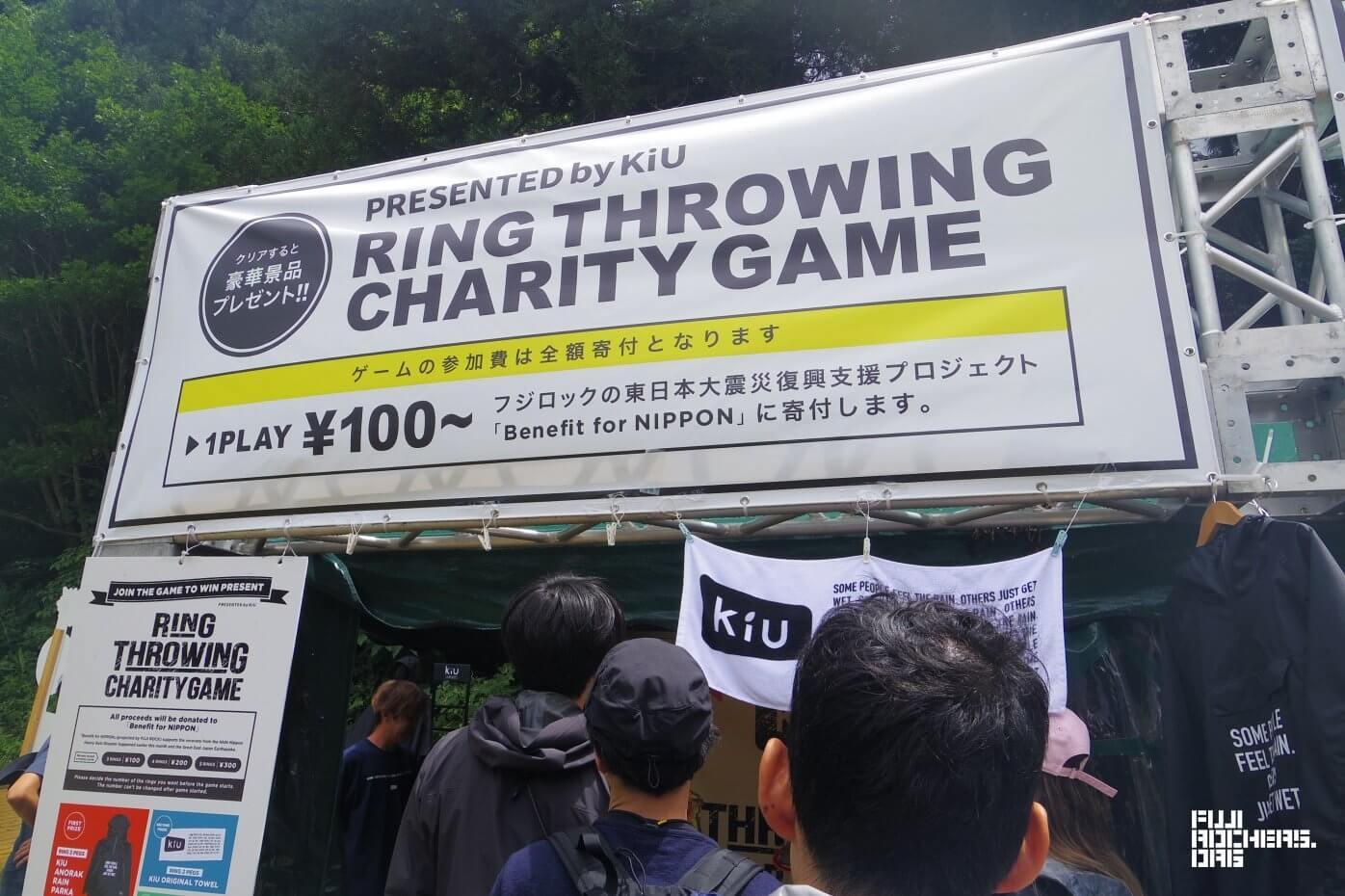 ゲームの参加費は全額寄付!【KiU】