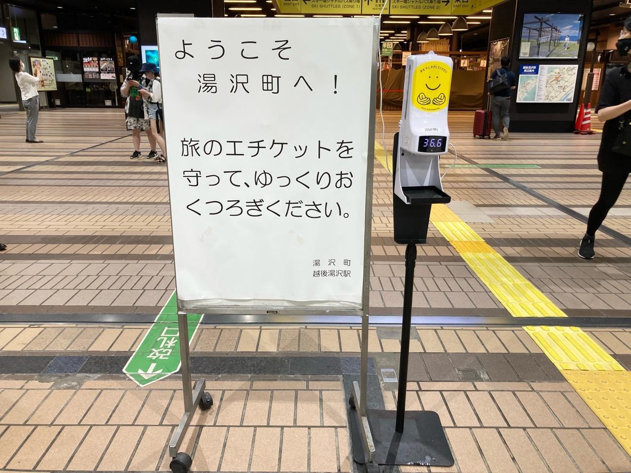 越後湯沢駅で見つけたひみつどうぐ