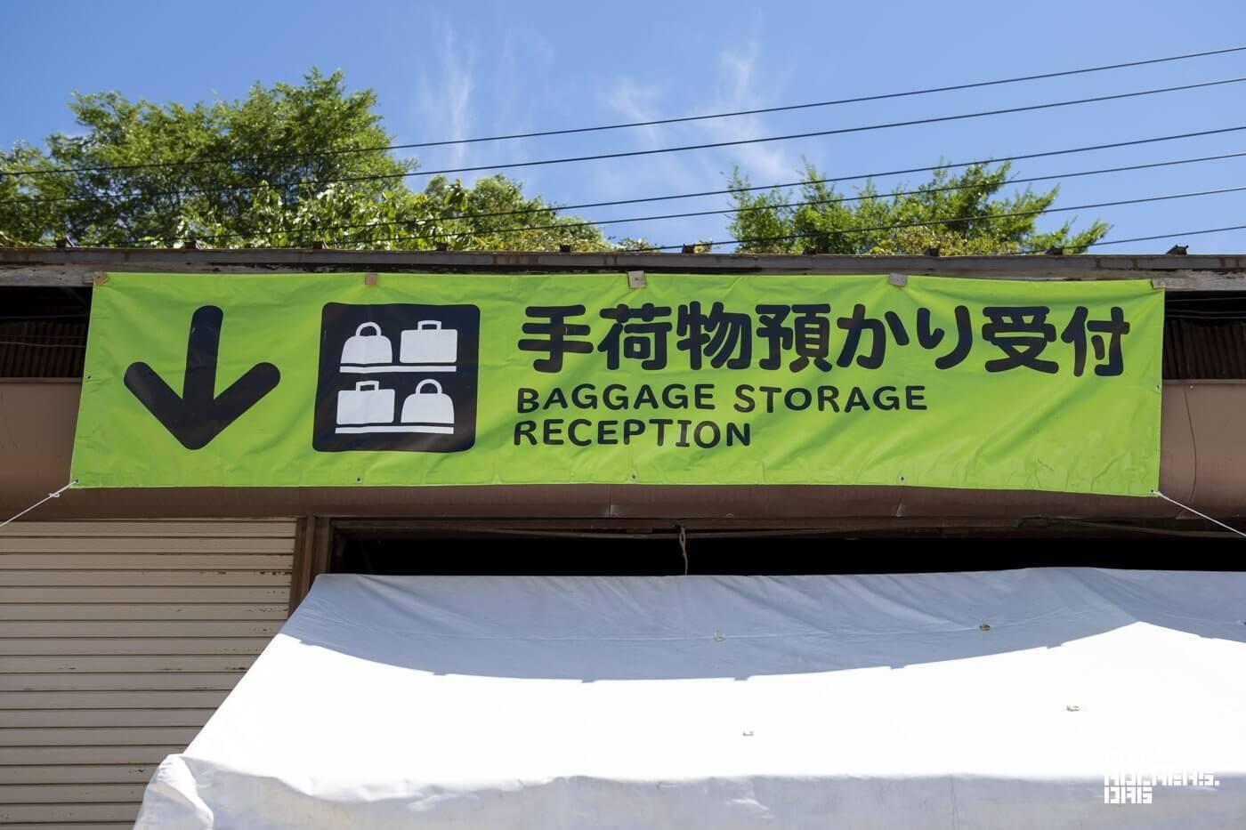 20(金)より、手荷物預かり開始!