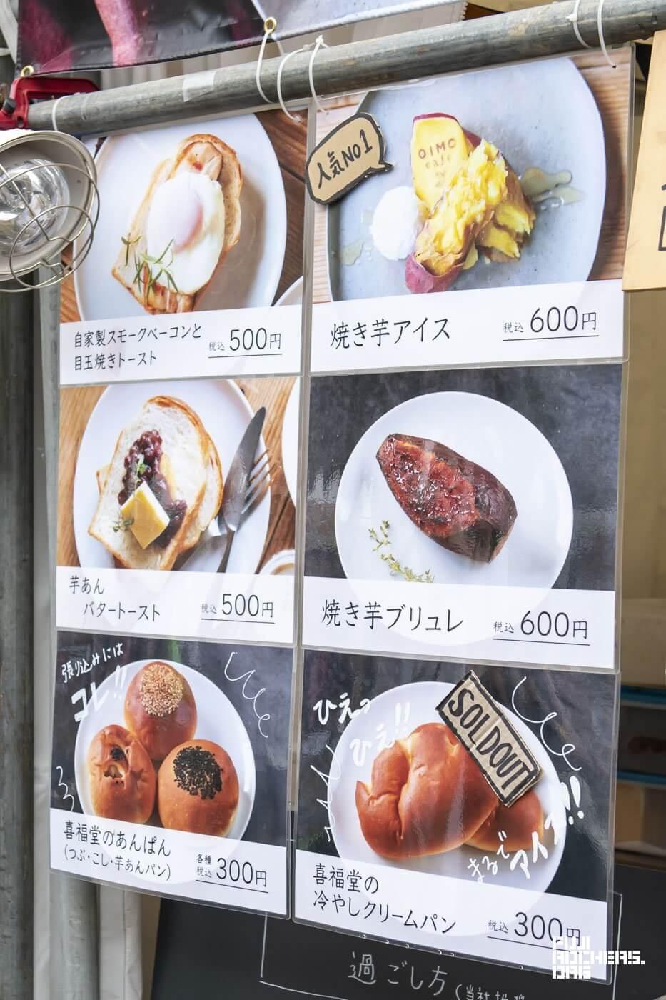 焼き芋アイス&抹茶ラテ
