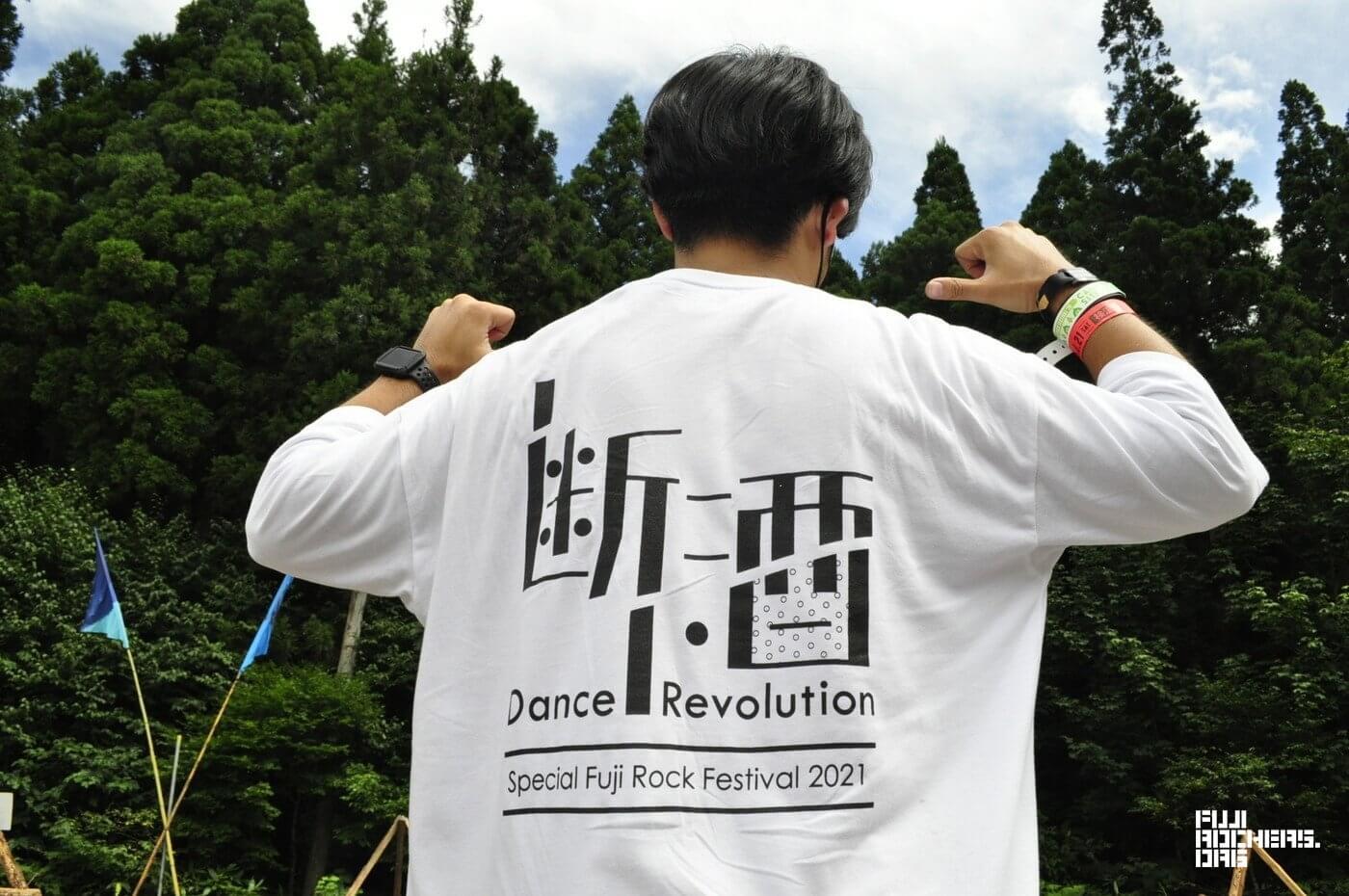 断酒 Dance Revolution