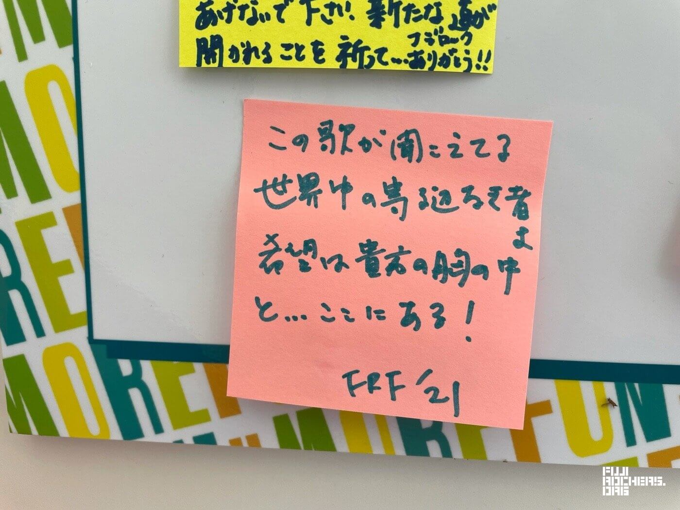 Message for FUJI ROCK #16