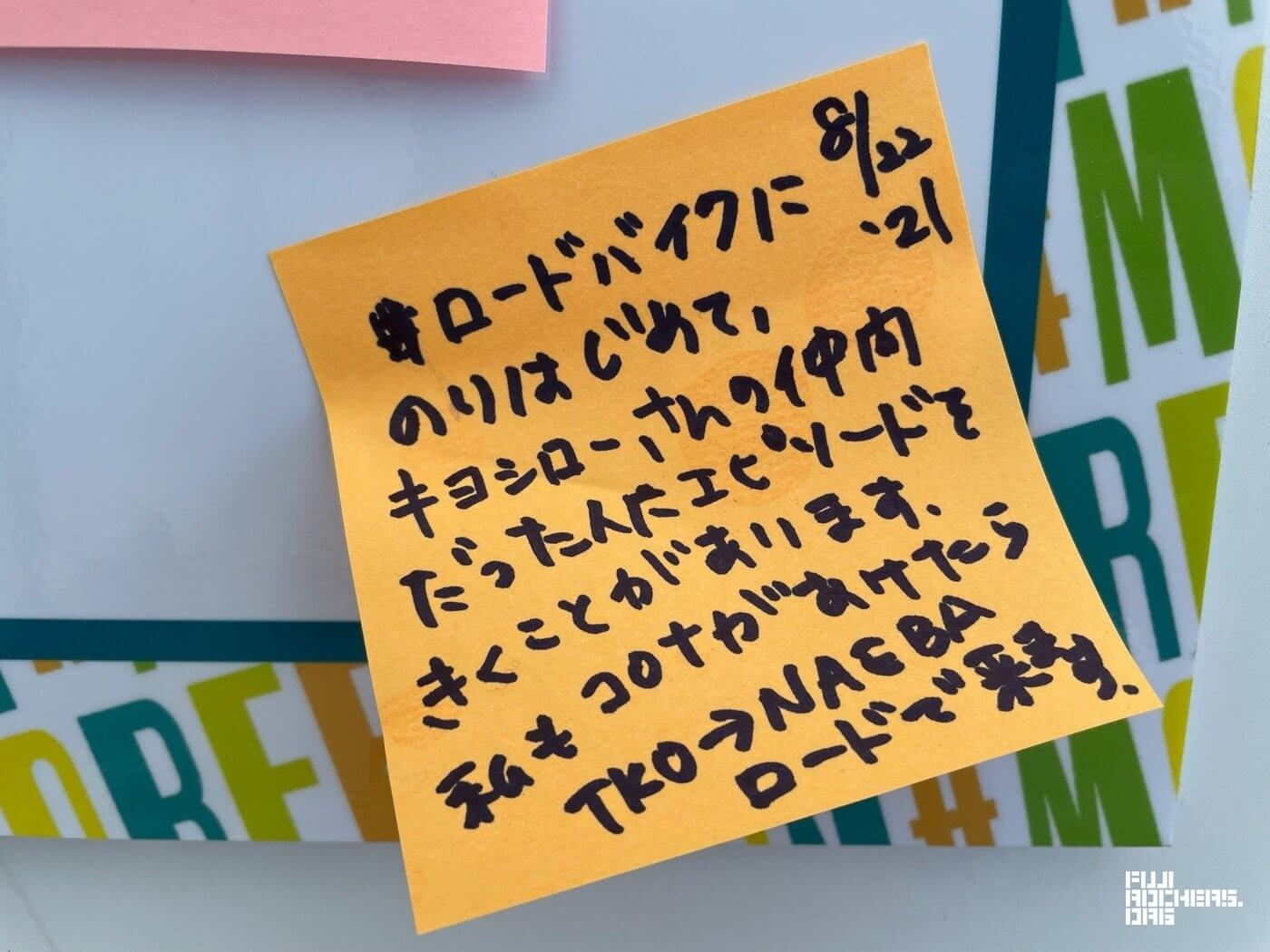 Message for FUJI ROCK #15